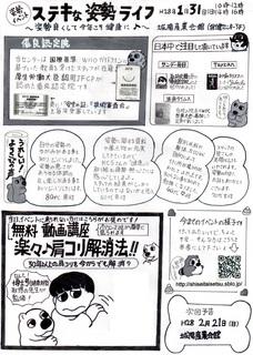 1月チラシ 裏 ステキ〜.jpg