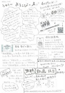 2016.4.17 チラシ ウラ.JPG