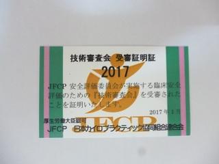 2017技術審査.jpg
