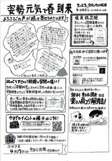 3月チラシ裏(ブログ用).jpg