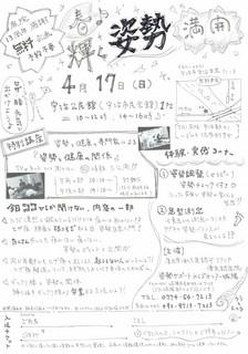 4.17 チラシ.JPG