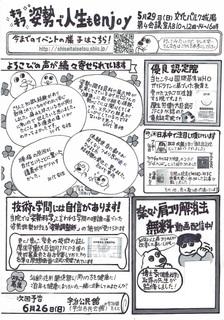 5 29 ウラ.JPG
