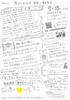 7・18チラシ裏ブログ用.jpg