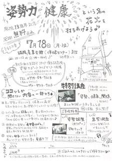 7月18日チラシ表.jpg