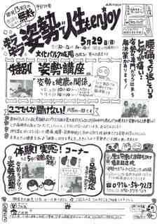 修正 きらきら表5月.JPG