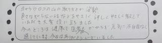 骨 感想2.JPG