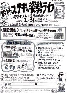 1月チラシ表 ステキ〜.jpg