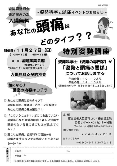 11月チラシ表_01.jpg
