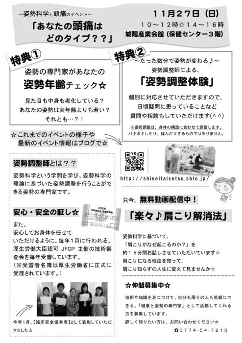 11月チラシ裏_01.jpg