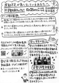12月チラシ裏_Ink_LI.jpg