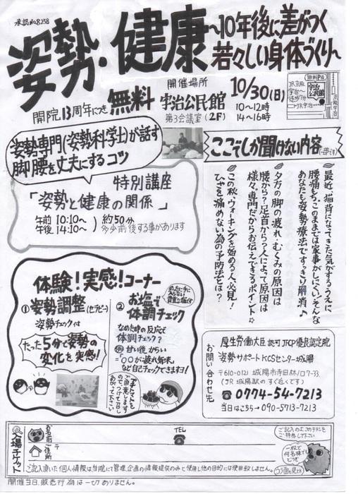 2016.10表.jpg