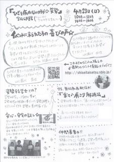 2017.4ちらし裏.jpg